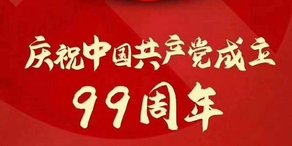热烈祝贺中国共产党成立99周年