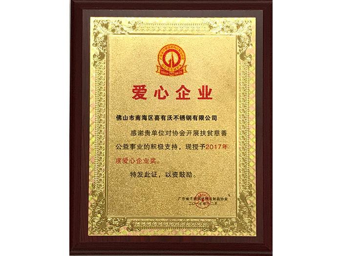 管刚强获得2017年度爱心企业奖