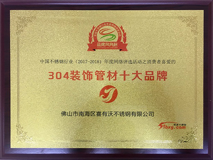 管刚强获得304装饰管材十大品牌荣誉