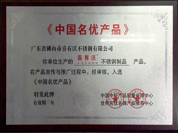 管刚强获得中国名优产品荣誉