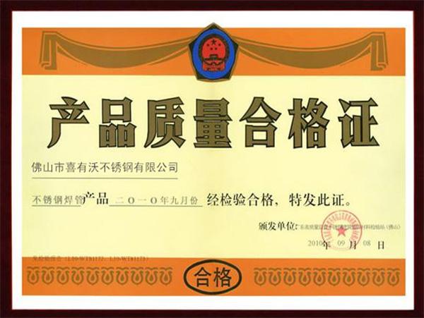 管钢强不锈钢焊管质量合格证