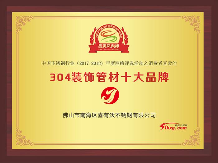 管刚强获得(2017-2018)304装饰管材十大品牌