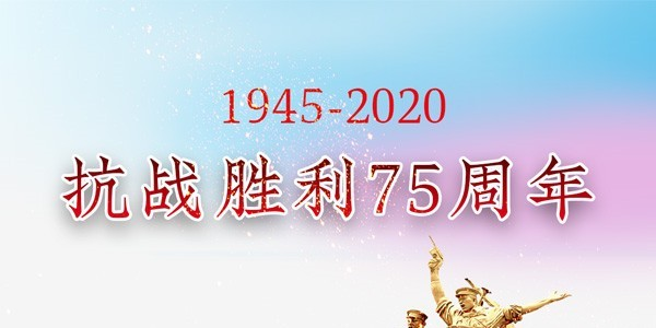 【管钢强】纪念中国人民抗日战争胜利75周年!