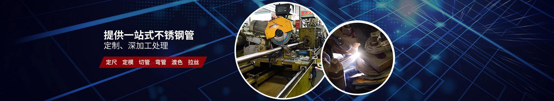 管刚强--提供一站式不锈钢管定制、深加工处理