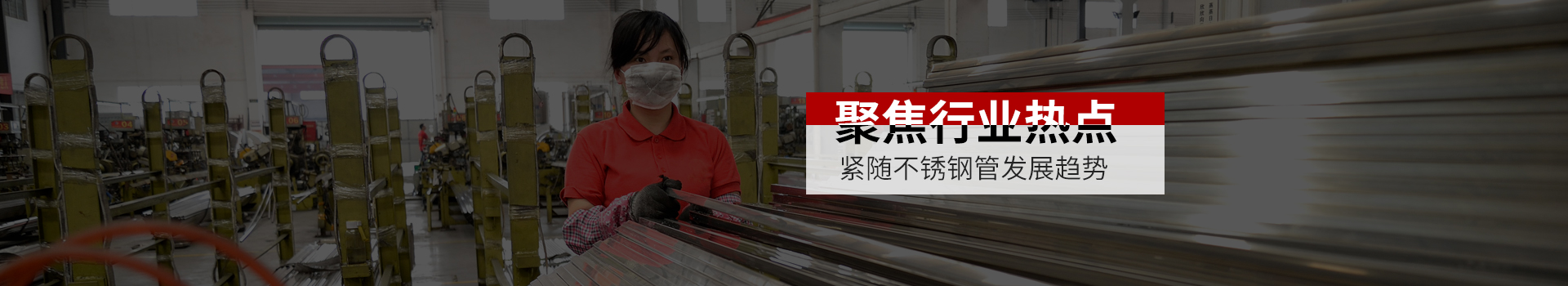管刚强--聚焦行业热点  紧随不锈钢管发展趋势