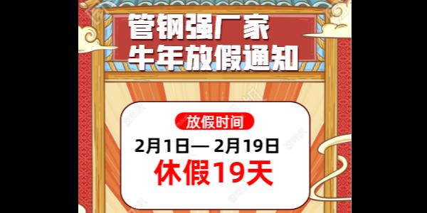 佛山不锈钢管厂家2021年春节放假通知